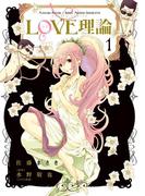 【全1-5セット】LOVE理論(アクションコミックス)