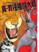 【6-10セット】真・異種格闘大戦(アクションコミックス)