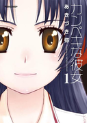 【1-5セット】カンペキな彼女(アクションコミックス)