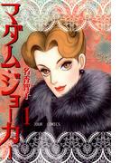 【1-5セット】マダム・ジョーカー(ジュールコミックス)