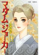 【11-15セット】マダム・ジョーカー(ジュールコミックス)