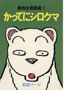 【全1-6セット】かってにシロクマ(アクションコミックス)