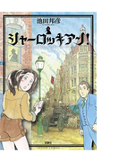 【全1-4セット】シャーロッキアン!(アクションコミックス)