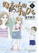 【6-10セット】のんちゃんの手のひら(ジュールコミックス)