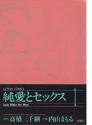 【全1-6セット】純愛とセックス(アクションコミックス)