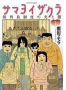 【全1-2セット】サマヨイザクラ 裁判員制度の光と闇(アクションコミックス)