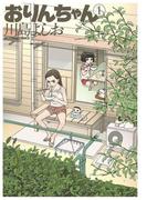 【全1-2セット】おりんちゃん(アクションコミックス)