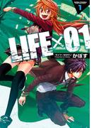 【全1-2セット】LIFE×01(アクションコミックス)