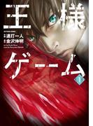 【全1-5セット】王様ゲーム(アクションコミックス)