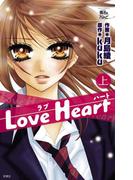 【全1-2セット】Love Heart(COMIC魔法のiらんど)