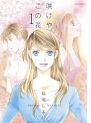 【全1-2セット】咲けや この花(ジュールコミックス)