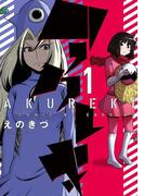 【全1-2セット】アクレキ(アクションコミックス)