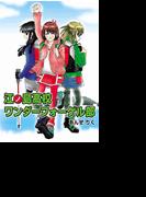 【1-5セット】江ノ島高校ワンダーフォーゲル部(コミックCawaii! )