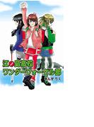 【全1-12セット】江ノ島高校ワンダーフォーゲル部(コミックCawaii! )