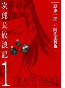 【全1-3セット】次郎長放浪記