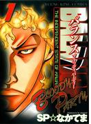 【全1-2セット】BALANCE ~BLOODY PARTY~(YKコミックス)