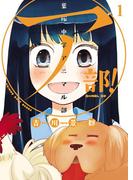 【全1-2セット】ア部! ~葉桜中学アニマル部~(YKコミックス)