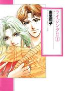 【全1-4セット】ライジング(XXシリーズ)