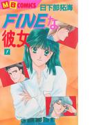 【全1-2セット】FINEな彼女(MBコミックス)