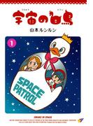 【全1-3セット】宇宙の白鳥