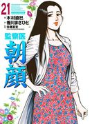 【21-25セット】監察医朝顔(マンサンコミックス)
