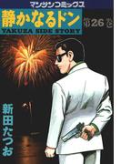 【26-30セット】静かなるドン(マンサンコミックス)