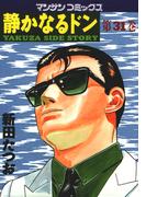【31-35セット】静かなるドン(マンサンコミックス)