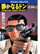【56-60セット】静かなるドン(マンサンコミックス)