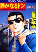 【61-65セット】静かなるドン(マンサンコミックス)