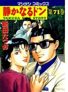 【71-75セット】静かなるドン(マンサンコミックス)