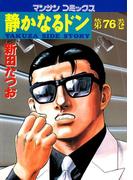 【76-80セット】静かなるドン(マンサンコミックス)