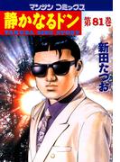 【81-85セット】静かなるドン(マンサンコミックス)