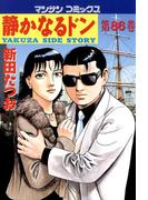 【86-90セット】静かなるドン(マンサンコミックス)