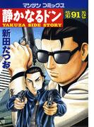 【91-95セット】静かなるドン(マンサンコミックス)