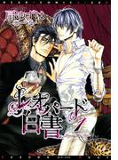 【全1-7セット】レオパード白書(ディアプラス・コミックス)