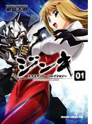 【全1-5セット】ジンキ・エクステンド~リレイション~(ドラゴンコミックスエイジ)