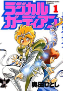 【全1-3セット】ラジカルガーディアン(ドラゴンコミックスエイジ)