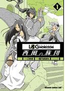【全1-8セット】ログ・ホライズン 西風の旅団(ドラゴンコミックスエイジ)