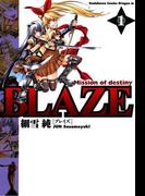 【全1-2セット】BLAZE(ドラゴンコミックスエイジ)