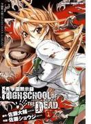 【全1-7セット】学園黙示録 HIGHSCHOOL OF THE DEAD(ドラゴンコミックスエイジ)