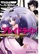 【全1-2セット】アーシア剣聖記(ドラゴンコミックスエイジ)