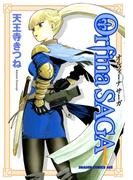 【全1-8セット】オルフィーナSAGA(ドラゴンコミックスエイジ)