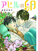 【全1-13セット】アヒルの卵(Chara comics)