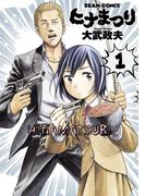 【1-5セット】ヒナまつり(ビームコミックス(ハルタ))