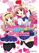 【全1-3セット】CHAOS;HEAD らぶChu☆Chu!(ファミ通クリアコミックス)