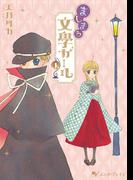 【全1-2セット】ましまろ文學ガール(ビームコミックス(ハルタ))
