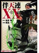 【全1-3セット】伴天連XX(ファミ通クリアコミックス)