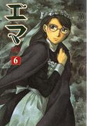 【6-10セット】エマ(ビームコミックス(ハルタ))