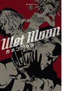 【全1-3セット】Wet Moon(ビームコミックス)