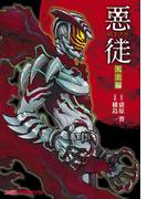 【全1-2セット】悪徒-ACT-(ファミ通クリアコミックス)